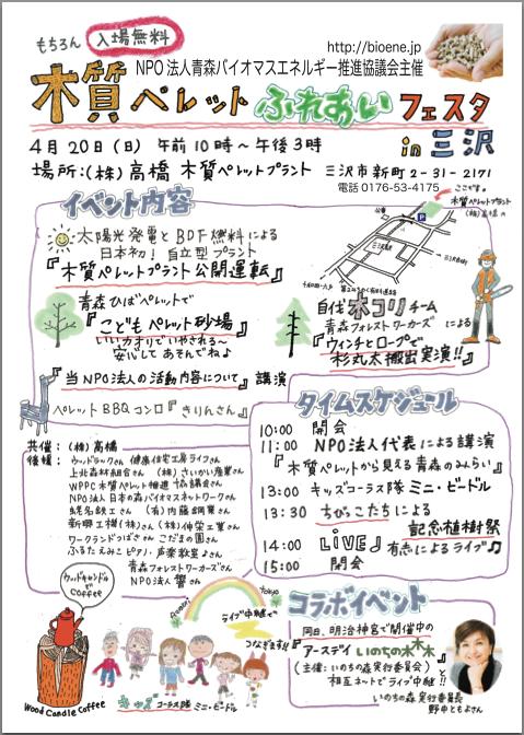 木質ペレットふれあいフェスタ in 三沢